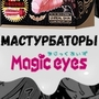 Японский бренд Magic Eyes в России