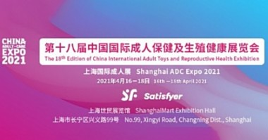 CHINA ADULT-CARE EXPO 2021